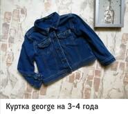 Куртка George на 3-4 года