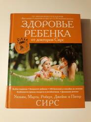 """Книга """"Здоровье ребенка"""" от докторов Сирс"""