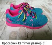Кроссовки Karrimor размер 31