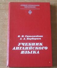 Учебник Английского языка.10-11 кл. Н.М. Синельникова. А.а. Барбарига.