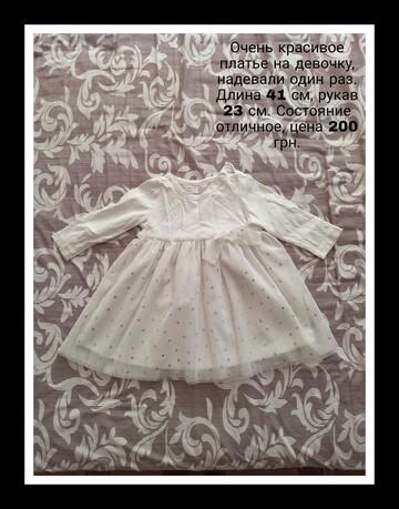 Белое лёгкое платьице
