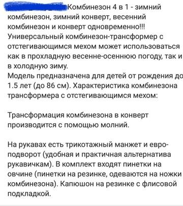 Комбінезон 4 в 1. Виробництво Україна. Новий