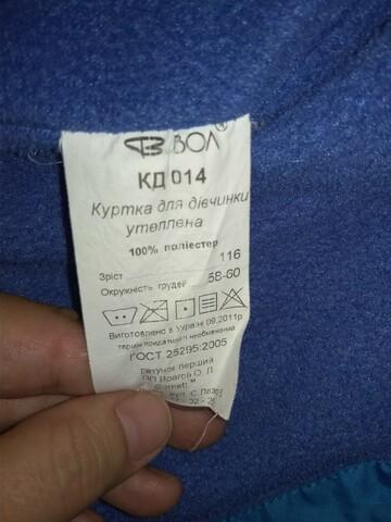 Куртка детская еврозима (116)