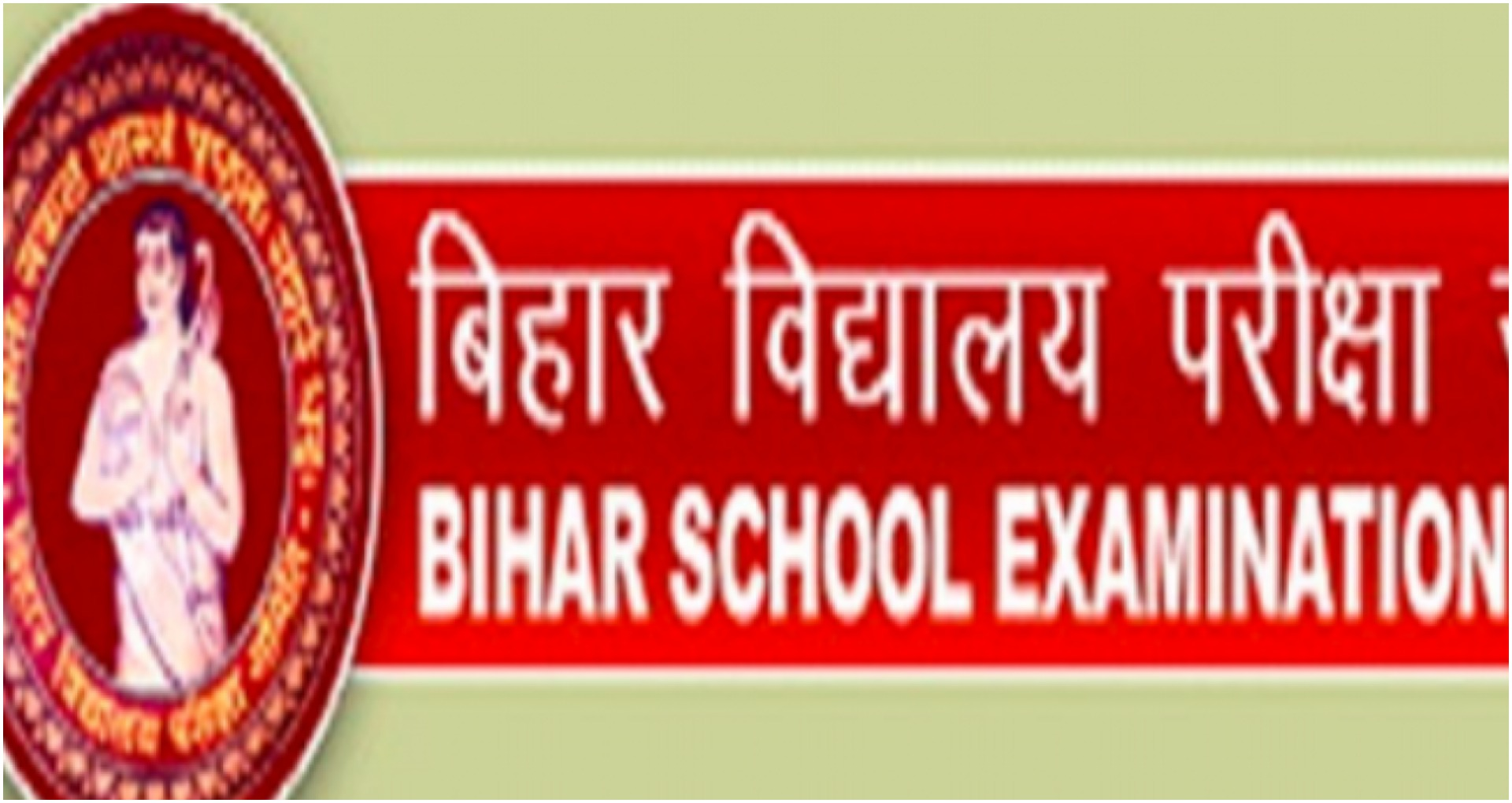 Bihar Board, 10th Exam