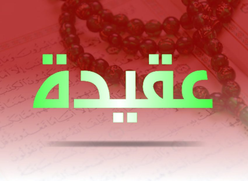 Fungsi Aqidah Dalam Kehidupan Sehari-hari Seorang Muslim