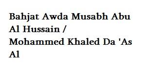 Mr Marzuk Rashid Abdullah Mohammed Al Rashdan