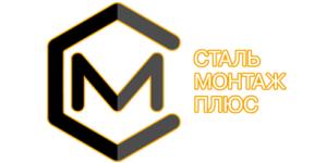 Сталь Монтаж Плюс