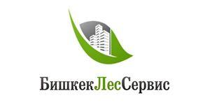 БишкекЛесСервис