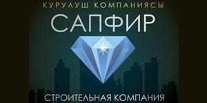 Сапфир Строй