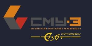 СМУ-3
