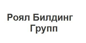 Роял Билдинг Групп