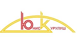 ЮНИС Курулуш
