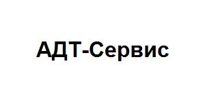 АДТ-Сервис