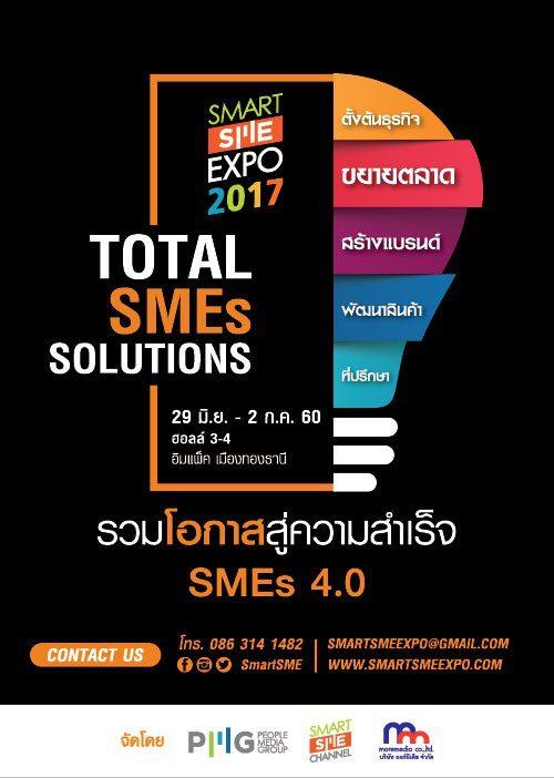 smartsmeexpo2017