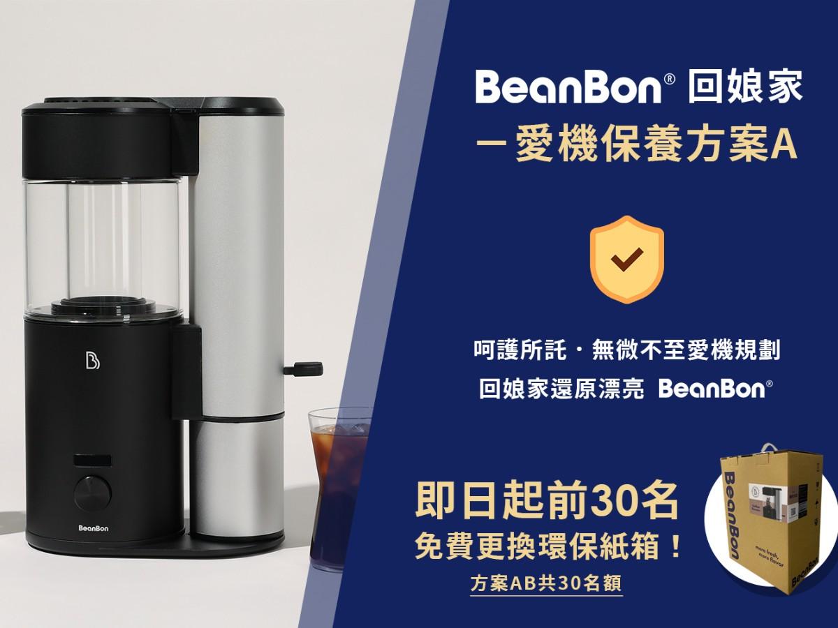 BeanBon回娘家-愛機保養方案A (不包含運費)