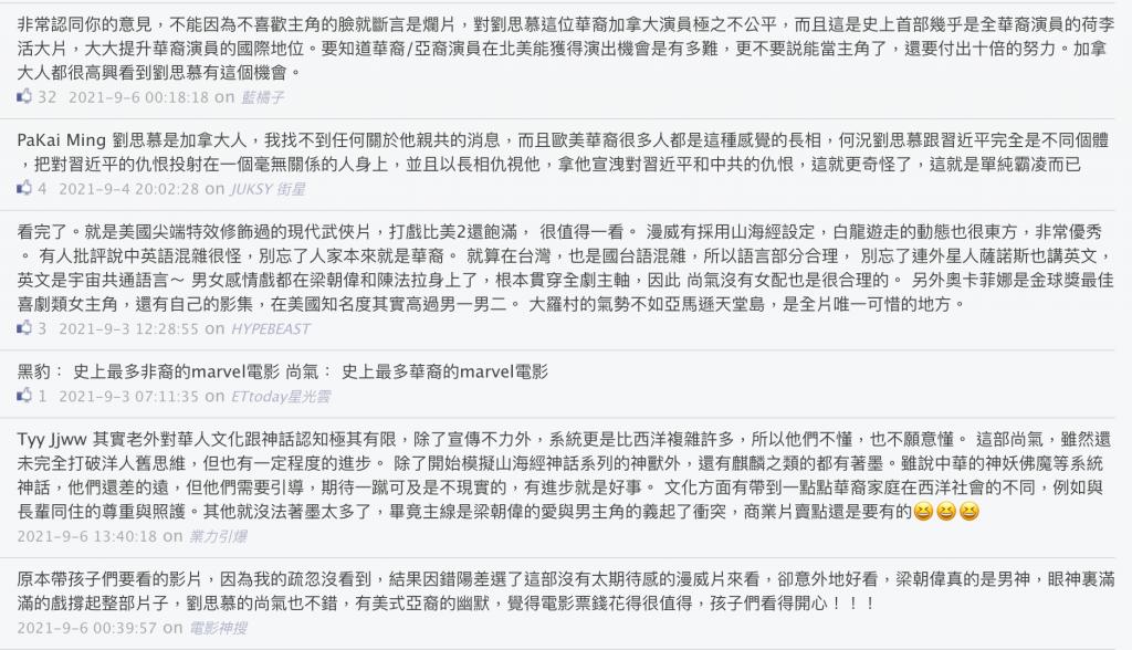 尚氣上映後-亞裔、華裔留言