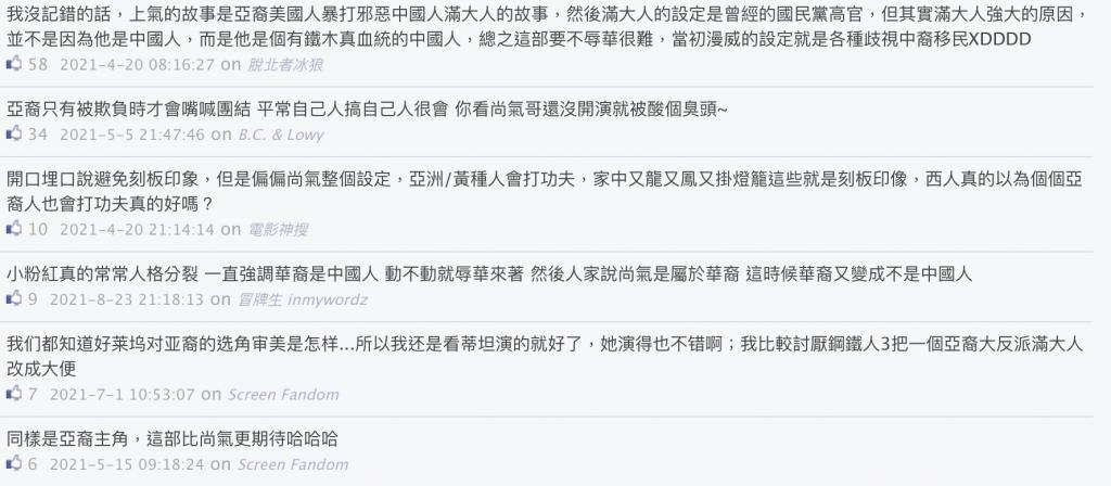 尚氣上映前-亞裔、華裔留言