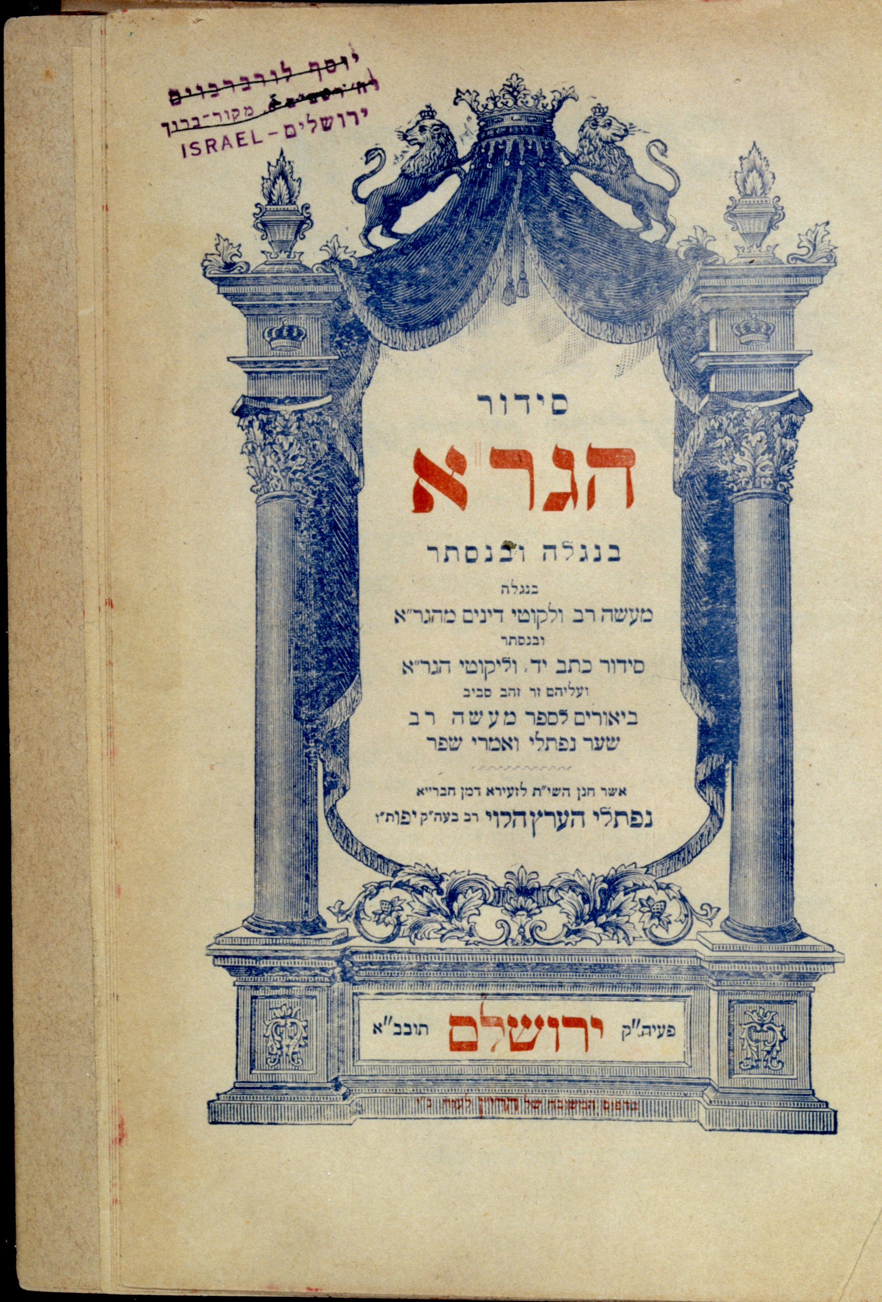 Title page of the Vilna Gaon's Prayer-Book in Exoteric and
