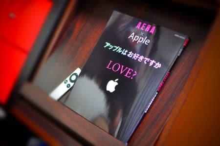 AERA x Apple LOVE? 