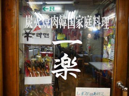 炭火焼肉韓国家庭料理 一楽[町田]