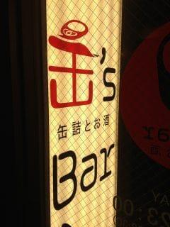 缶's Bar 缶詰とお酒[秋葉原]