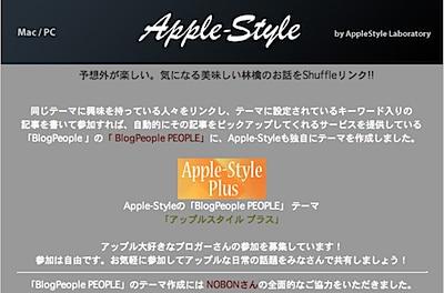 Apple-Style Plusに参加させて頂きました。