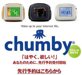 Chumby日本語版を予約した。