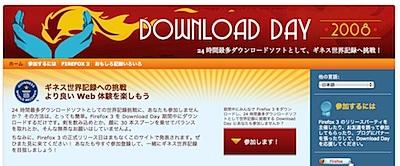 Firefox3がギネス記録に挑戦!!