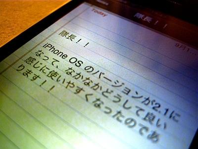 iPhone OS 2.1、