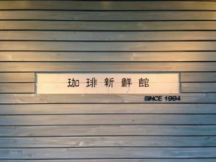 珈琲新鮮館 本店[東林間]
