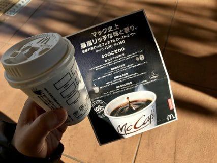 マクドナルドの新しくなったコーヒーを試してみた