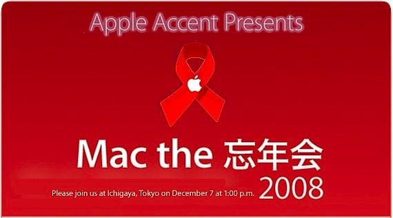 (正式) Macユーザのためのパーティ「Mac the 忘年会 2008 」のお知らせ