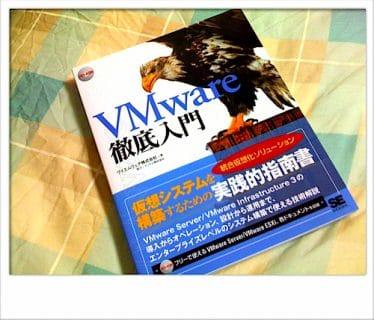 VMware 徹底入門を買ってみた。