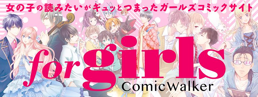Comic Walker for girls