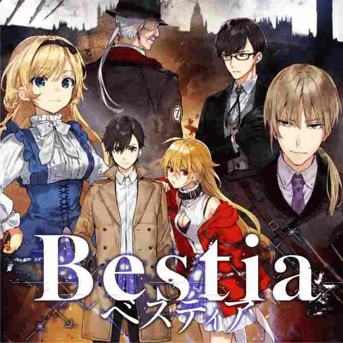 Bestia ベスティア