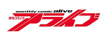月刊コミックアライブ
