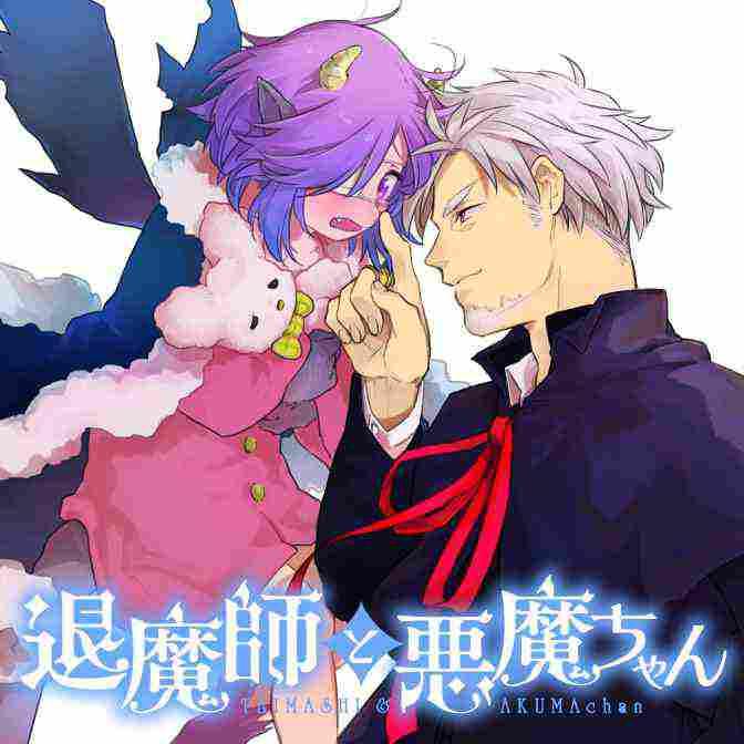 退魔師と悪魔ちゃん