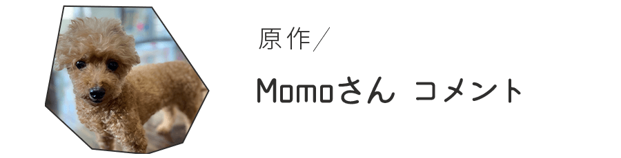 原作 Momoさん コメント