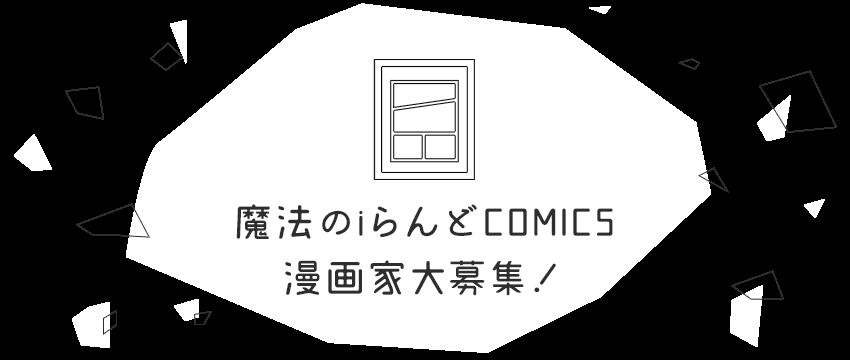 魔法のiらんどCOMICS 漫画家大募集!