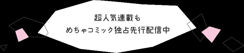 超人気連載も めちゃコミック独占先行配信中