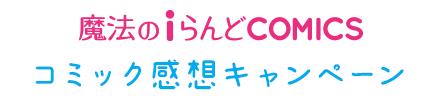 魔法のiらんどCOMICS コミック感想キャンペーン