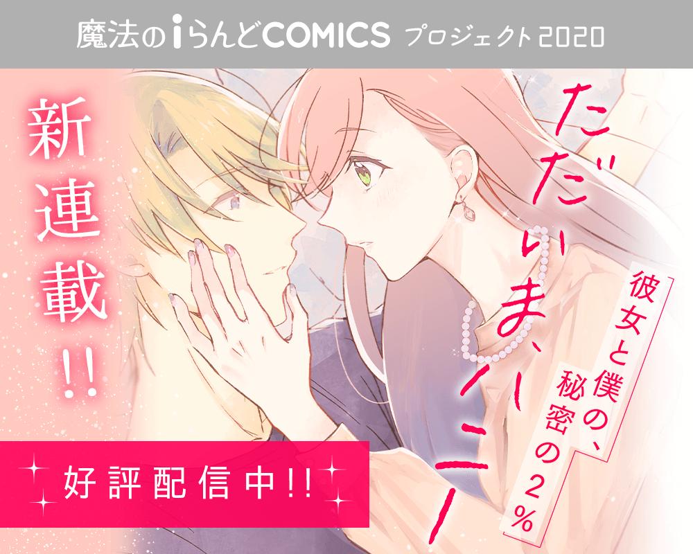 魔法のiらんどCOMICS プロジェクト2020 新連載「ただいま、ハニー」好評配信中!!