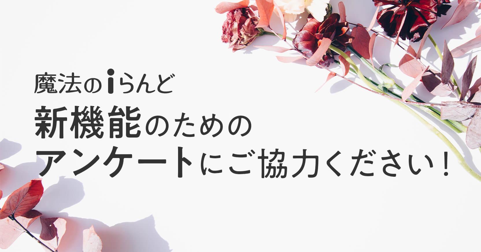 https://storage.googleapis.com/blog-info/entry/2020/06/sinkinou_anke_ogp_bnr.jpg
