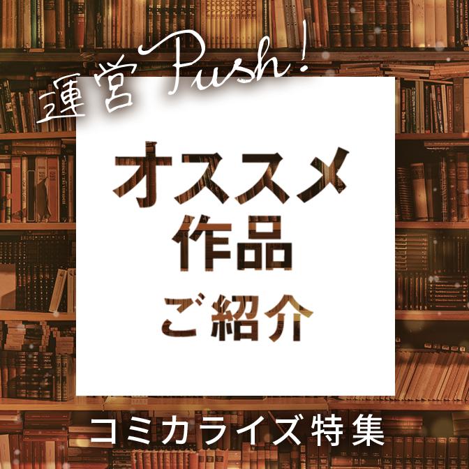 運営push!「コミカライズ特集」