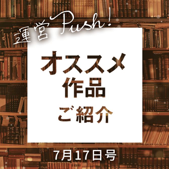 運営push!オススメ作品(7月17日号)