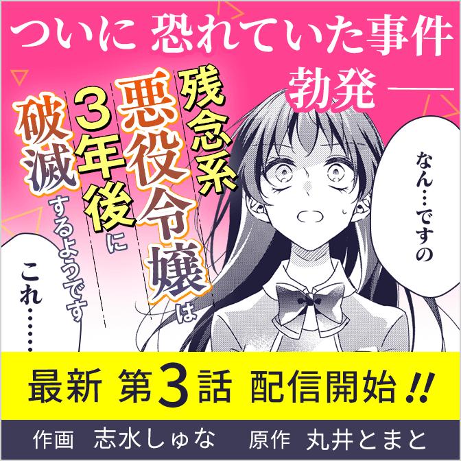 めちゃコミックにて先行配信スタート!