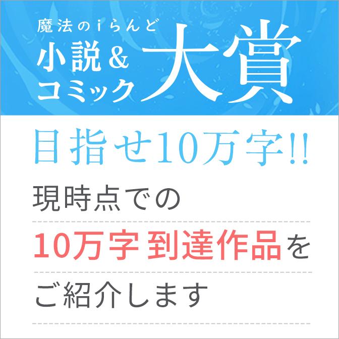 【小説大賞】10万字到達作品をご紹介します