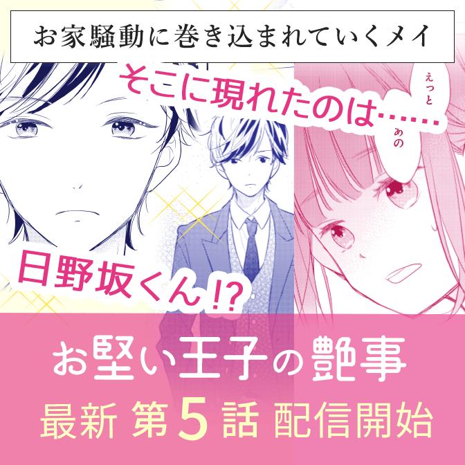 「お堅い王子の艶事」第5話がめちゃコミックから独占先行配信スタート!