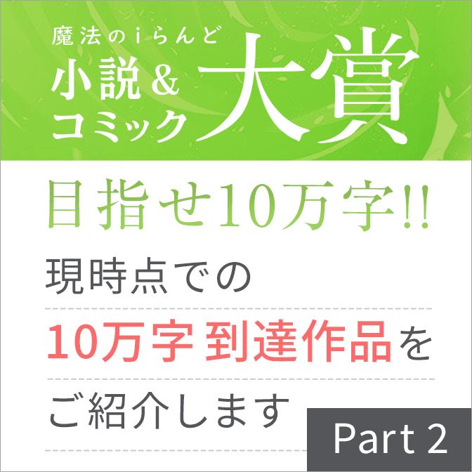 【小説大賞】10万字到達作品をご紹介します Part2