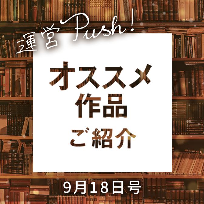 運営push!オススメ作品(9月18日号)